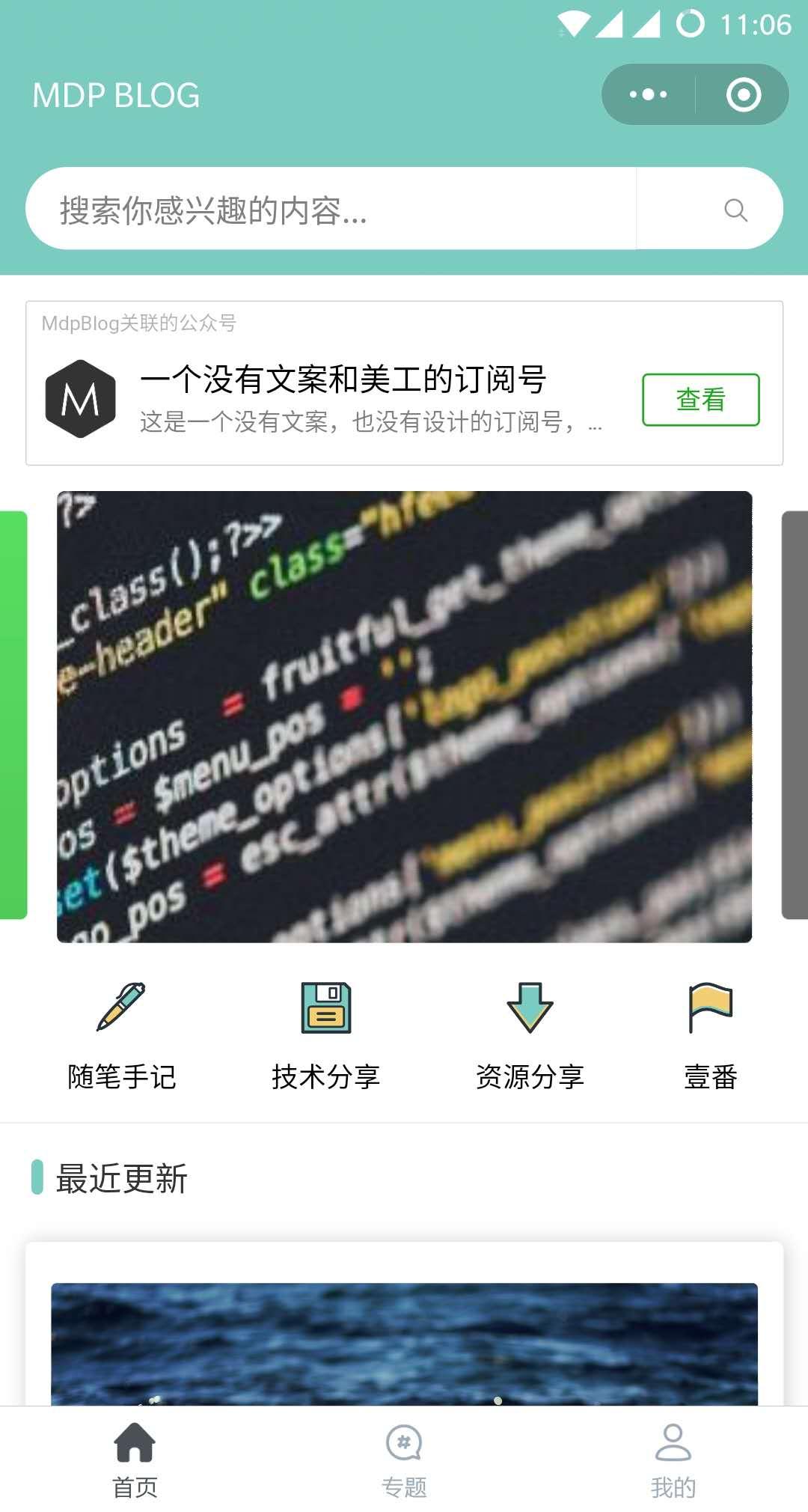 首页代码修改
