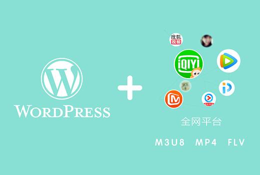 给你的Wordpress增加一个支持播放mp4,flv,m3u8源,全网vip视频,的播放器