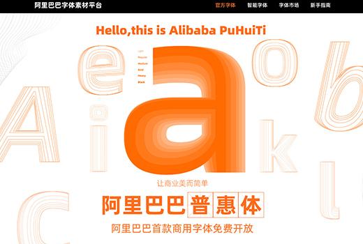 阿里巴巴普惠体AlibabaSans,免费商用的中文艺术字体