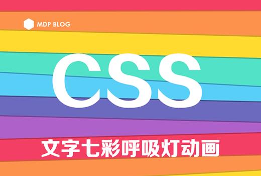 CSS实现文字七彩呼吸灯动画