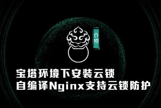 宝塔环境下安装云锁和自编译Nginx支持云锁防护