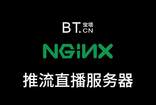 基于宝塔安装nginx-rtmp-module模块完成搭建推流直播服务器